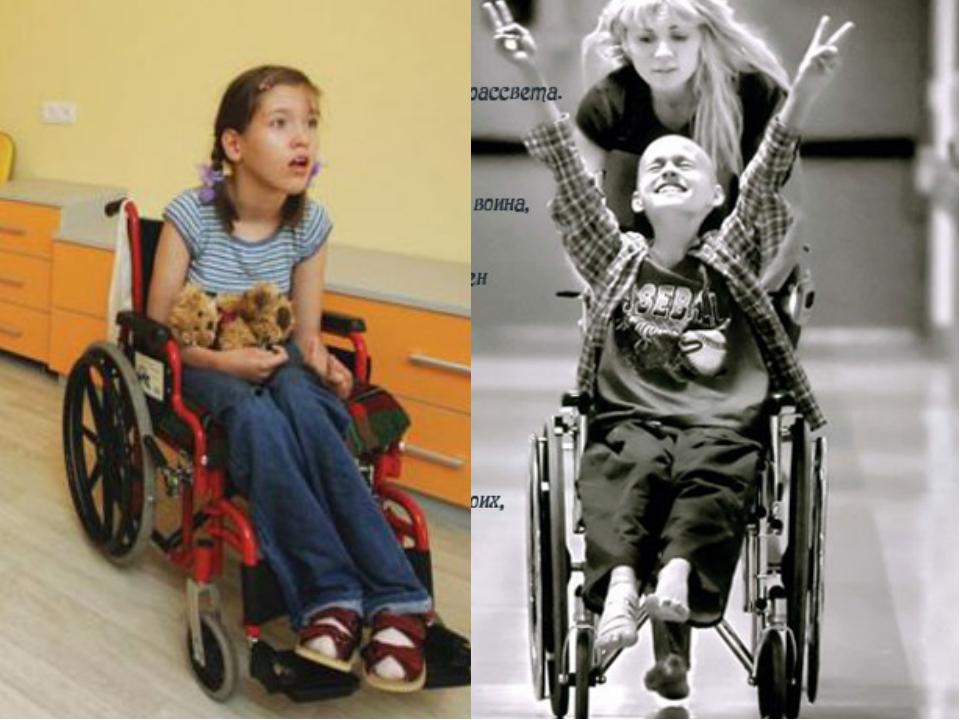 - 600 тыс. сирот - 1 млн. детей – инвалидов