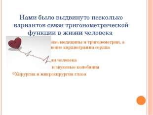 Нами было выдвинуто несколько вариантов связи тригонометрической функции в жи