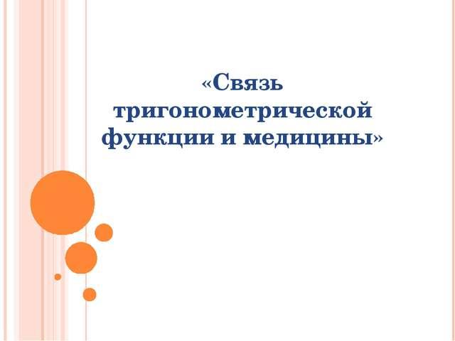 «Связь тригонометрической функции и медицины»