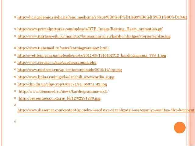 http://dic.academic.ru/dic.nsf/enc_medicine/25614/%D0%9F%D1%83%D0%BB%D1%8C%D...