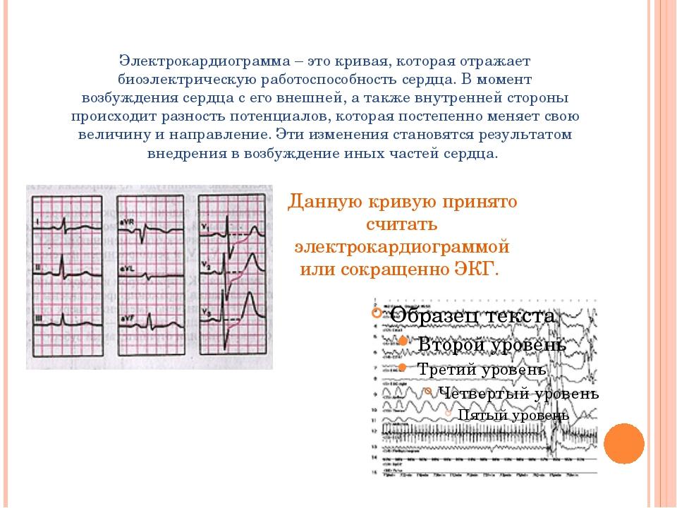 Электрокардиограмма – это кривая, которая отражает биоэлектрическую работоспо...