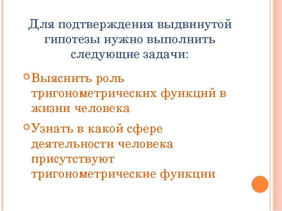Для подтверждения выдвинутой гипотезы нужно выполнить следующие задачи: Выясн...