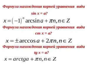 Формула нахождения корней уравнения вида sin x = a? Формула нахождения корней