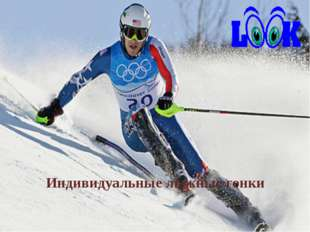 Индивидуальные лыжные гонки