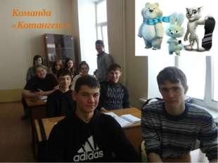 Команда «Котангенс»