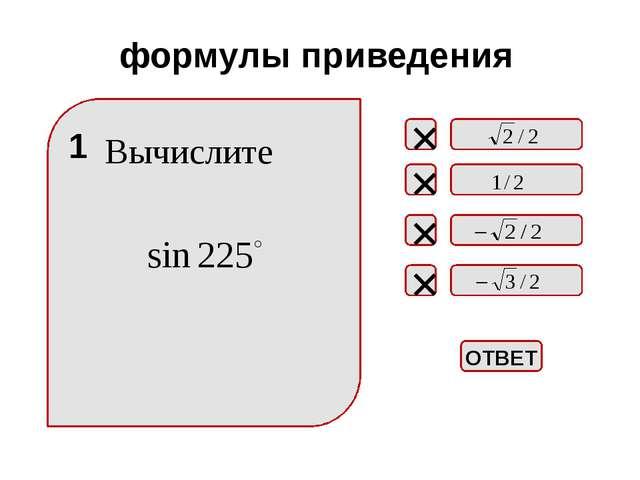 Вычислите     1 формулы приведения ОТВЕТ