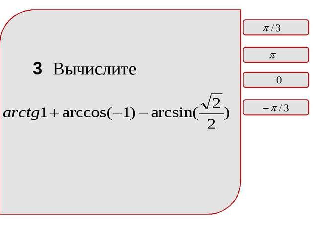 Вычислите 3
