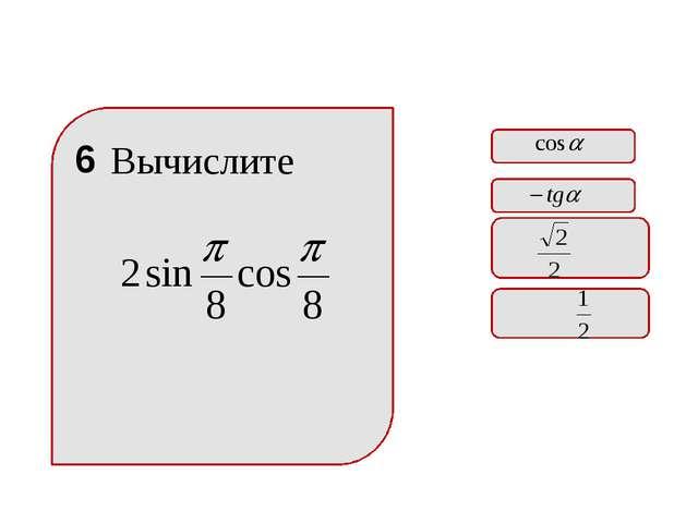 Вычислите 6