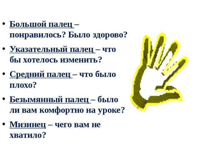 Большой палец – понравилось? Было здорово? Указательный палец – что бы хотело...