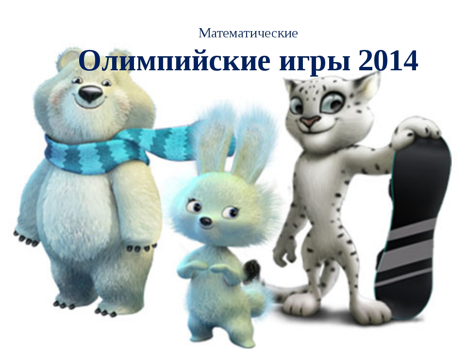 Математические Олимпийские игры 2014