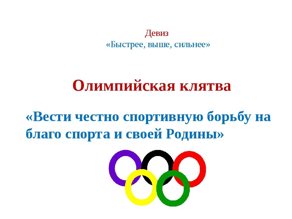 Девиз «Быстрее, выше, сильнее» Олимпийская клятва «Вести честно спортивную бо...