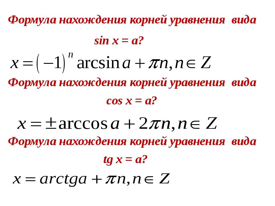 Формула нахождения корней уравнения вида sin x = a? Формула нахождения корней...