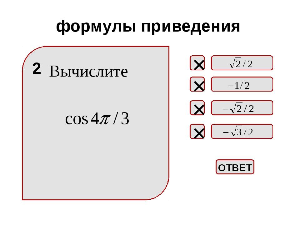 Вычислите     2 формулы приведения ОТВЕТ