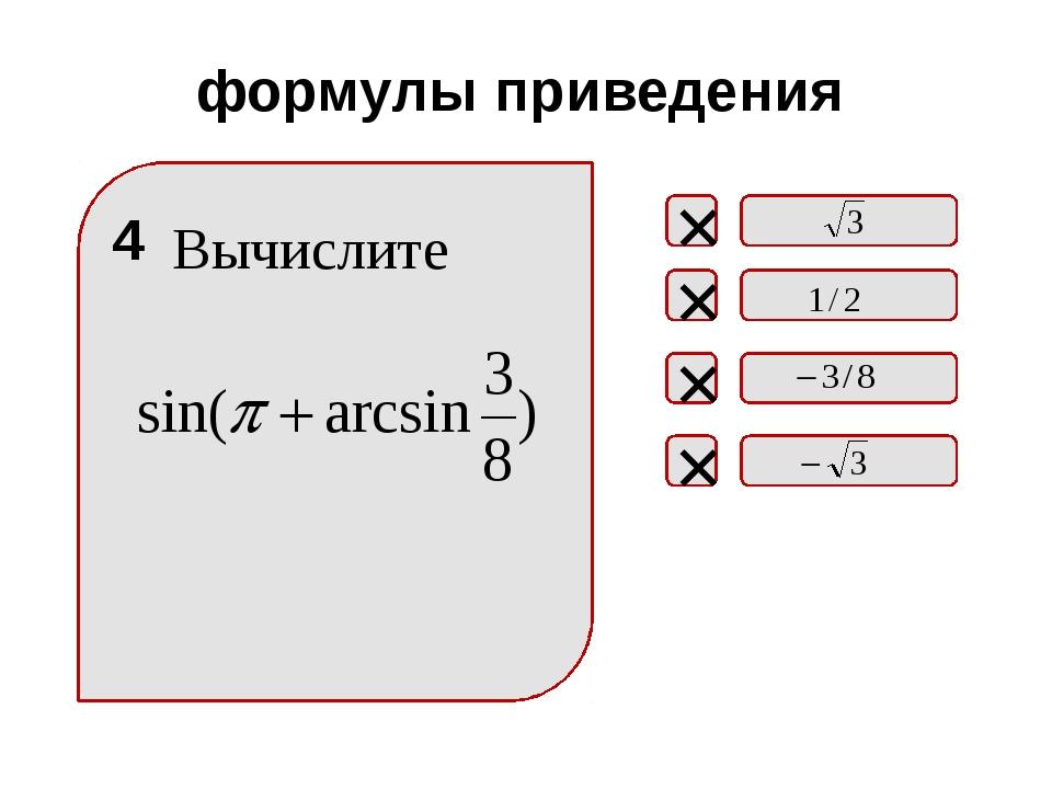 Вычислите     4 формулы приведения
