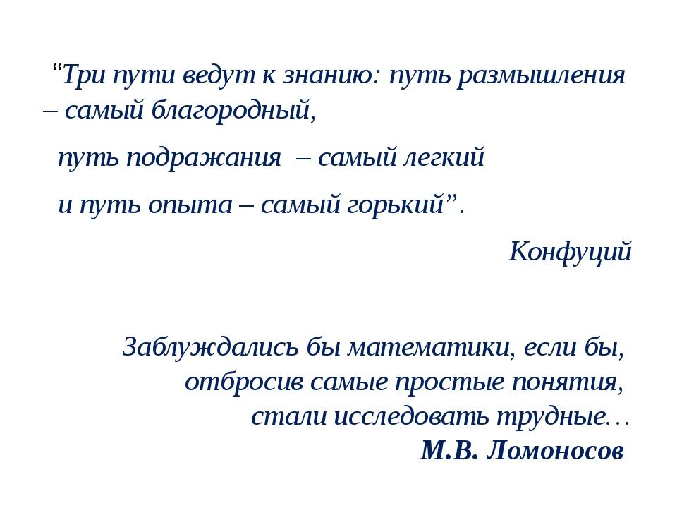 """""""Три пути ведут к знанию: путь размышления – самый благородный, путь подража..."""