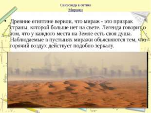 Синусоида в оптике Миражи Древние египтяне верили, что мираж - это призрак ст