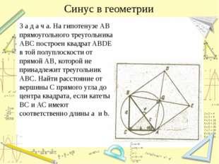 Синус в геометрии З а д а ч а. На гипотенузе АВ прямоугольного треугольника А