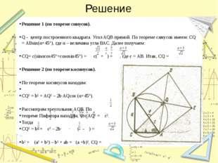Решение Решение 1 (по теореме синусов). Q - центр построенного квадрата. Угол