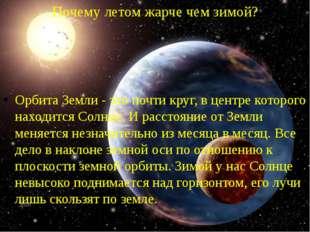 Почему летом жарче чем зимой? Орбита Земли - это почти круг, в центре которог