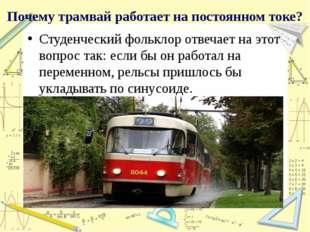 Почему трамвай работает на постоянном токе? Студенческий фольклор отвечает на