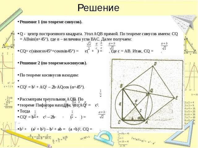 Решение Решение 1 (по теореме синусов). Q - центр построенного квадрата. Угол...