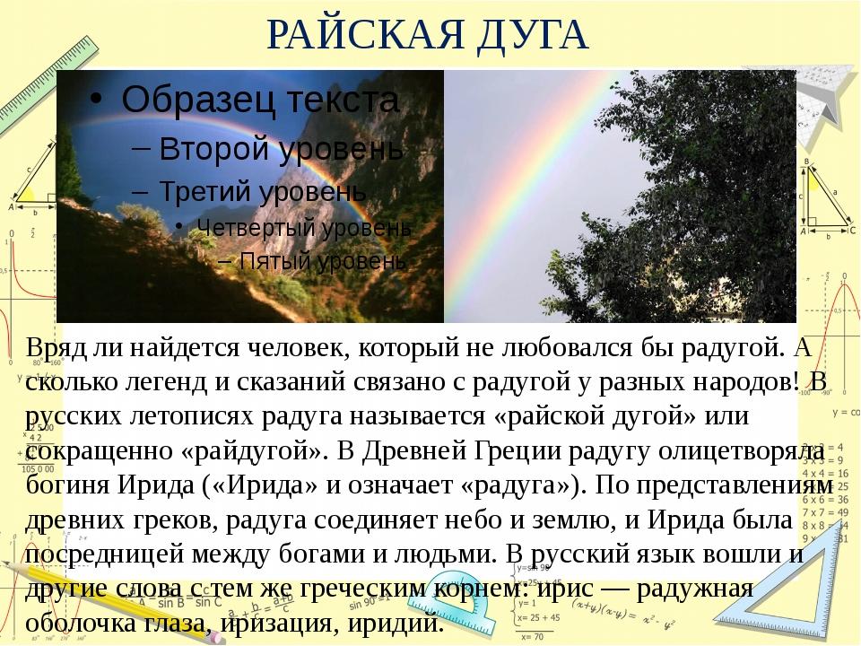 РАЙСКАЯ ДУГА Вряд ли найдется человек, который не любовался бы радугой. А ско...