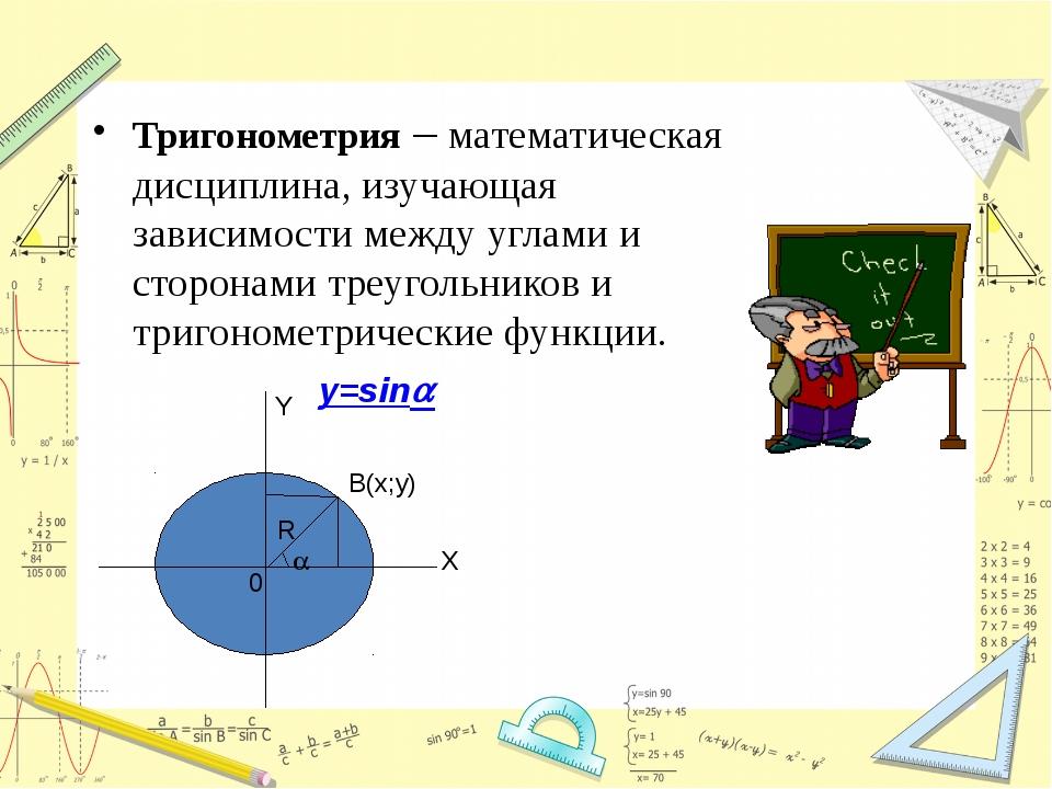 Тригонометрия – математическая дисциплина, изучающая зависимости между углами...