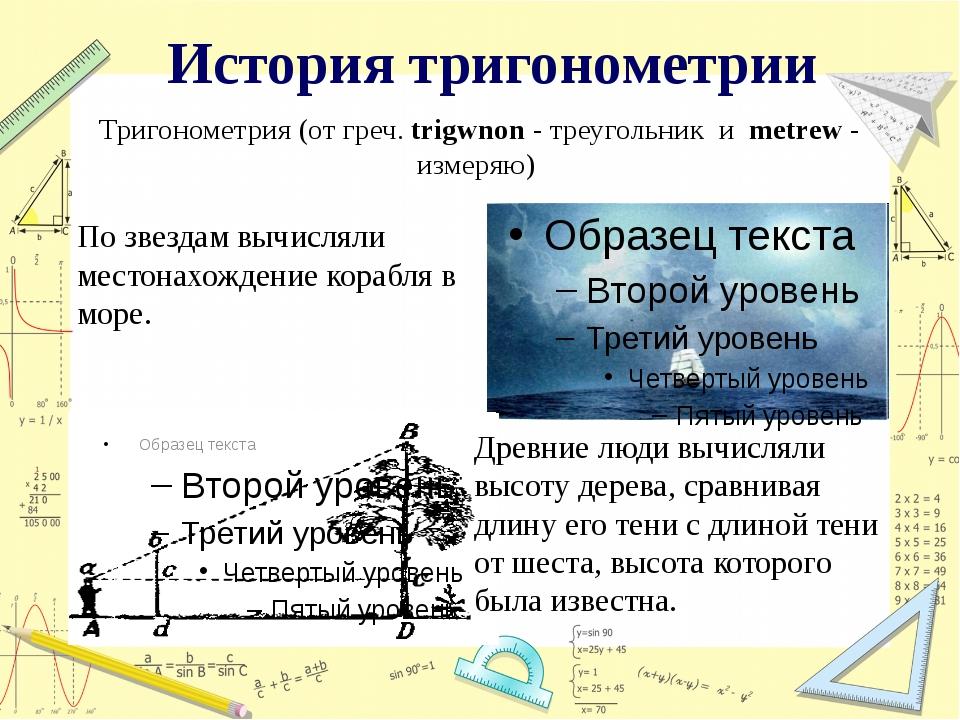 История тригонометрии По звездам вычисляли местонахождение корабля в море. Др...