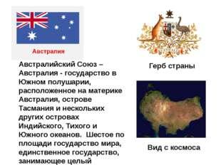 Австралийский Союз – Австралия - государство в Южном полушарии, расположенное