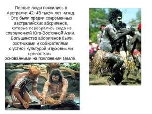 Первые люди появились в Австралии 42−48 тысяч лет назад. Это были предки совр