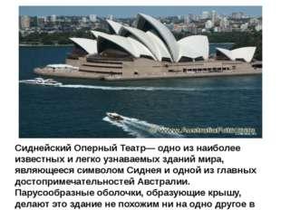 Сиднейский Оперный Театр— одно из наиболее известных и легко узнаваемых здани