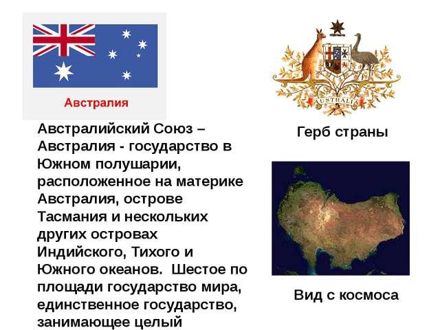 Австралийский Союз – Австралия - государство в Южном полушарии, расположенное...
