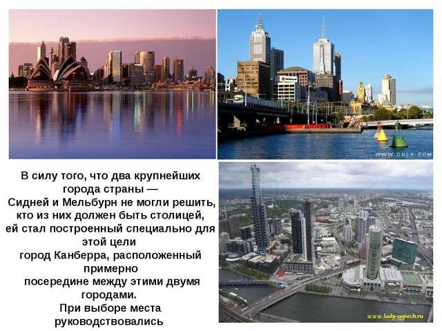 В силу того, что два крупнейших города страны— Сидней и Мельбурн не могли ре...