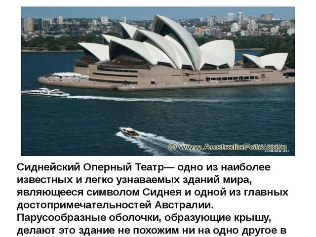 Сиднейский Оперный Театр— одно из наиболее известных и легко узнаваемых здани...