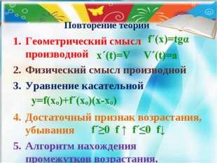 Повторение теории Геометрический смысл производной Физический смысл производн