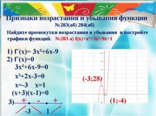 Признаки возрастания и убывания функции №283(аб) 284(аб) Найдите промежутки в