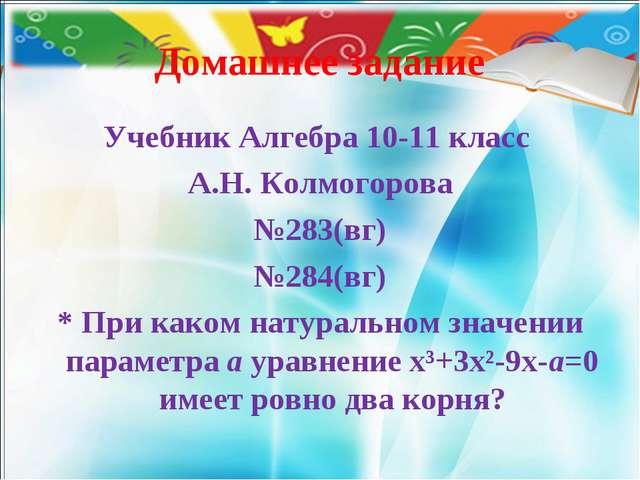 Домашнее задание Учебник Алгебра 10-11 класс А.Н. Колмогорова №283(вг) №284(в...
