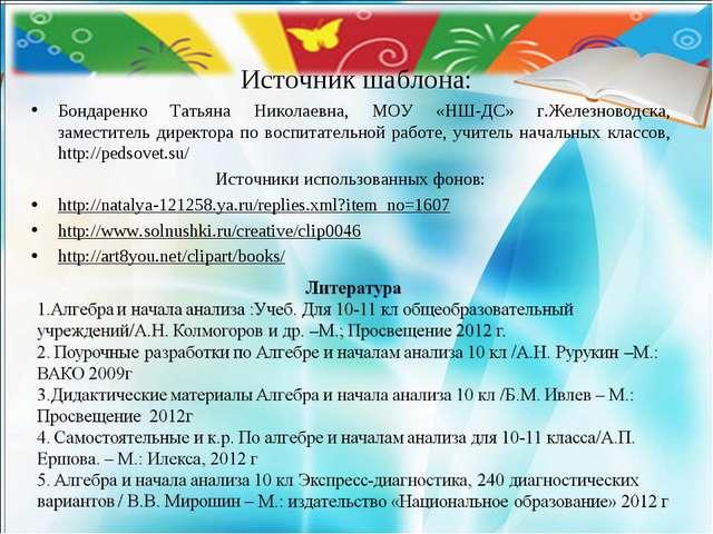 Источник шаблона: Бондаренко Татьяна Николаевна, МОУ «НШ-ДС» г.Железноводска,...