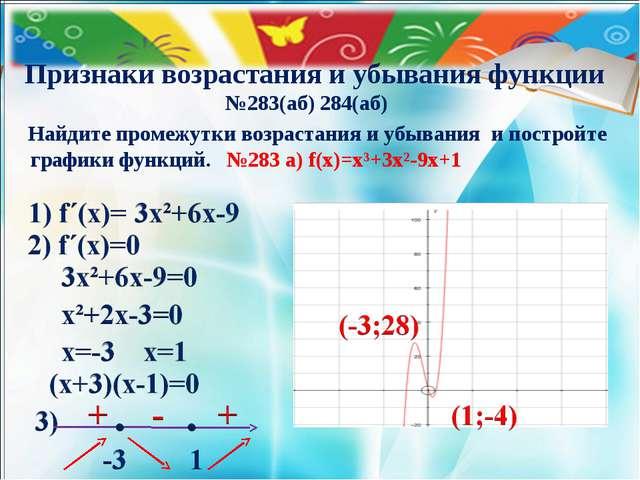 Признаки возрастания и убывания функции №283(аб) 284(аб) Найдите промежутки в...