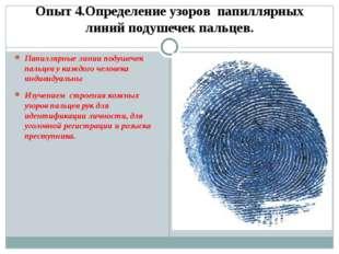 Опыт 4.Определение узоров папиллярных линий подушечек пальцев. Папиллярные ли