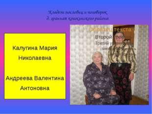 Кладези пословиц и поговорок д. гранная кошкинского района Калугина Мария Ник
