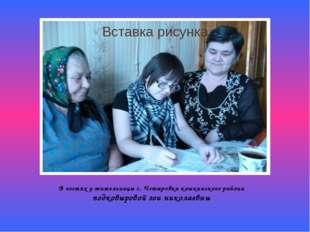 В гостях у жительницы с. Четыровка кошкинского района подковыровой зои никола