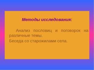 Методы исследования: Анализ пословиц и поговорок на различные темы. Беседа с