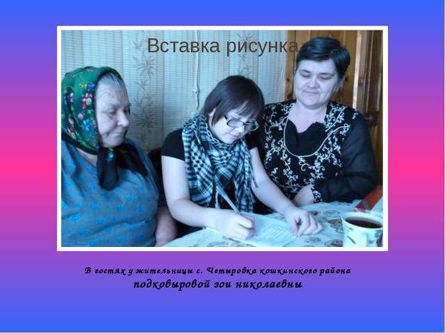 В гостях у жительницы с. Четыровка кошкинского района подковыровой зои никола...