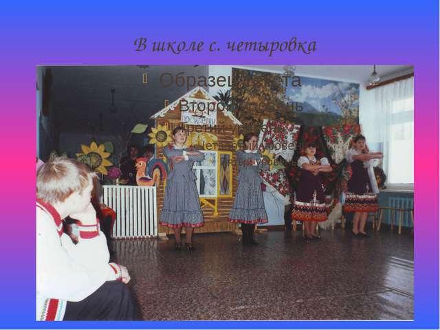 В школе с. четыровка