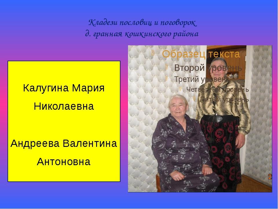 Кладези пословиц и поговорок д. гранная кошкинского района Калугина Мария Ник...