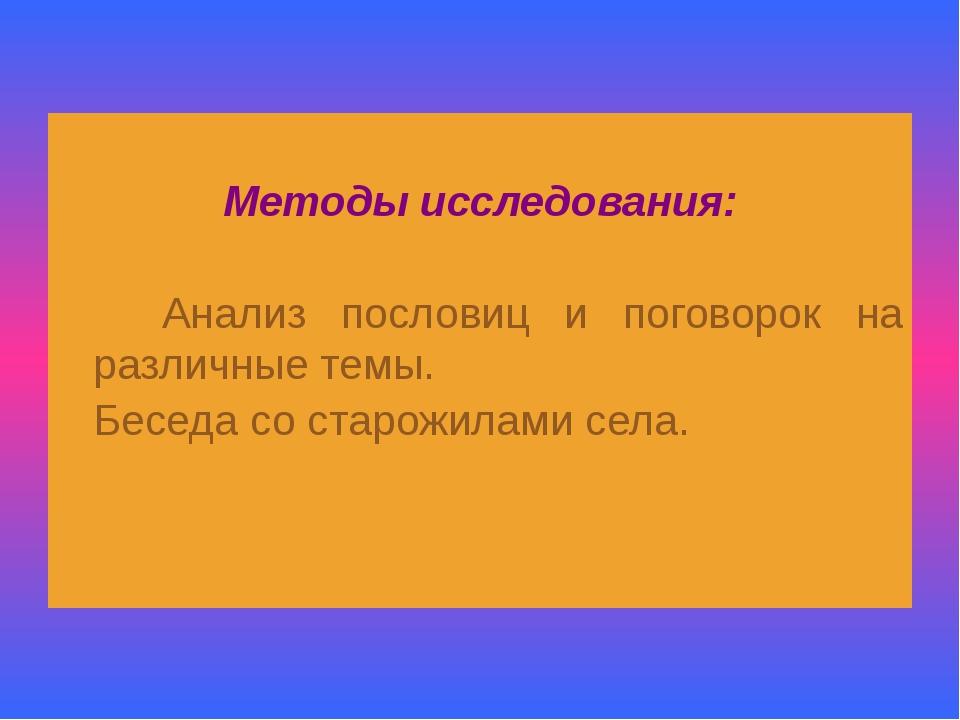 Методы исследования: Анализ пословиц и поговорок на различные темы. Беседа с...