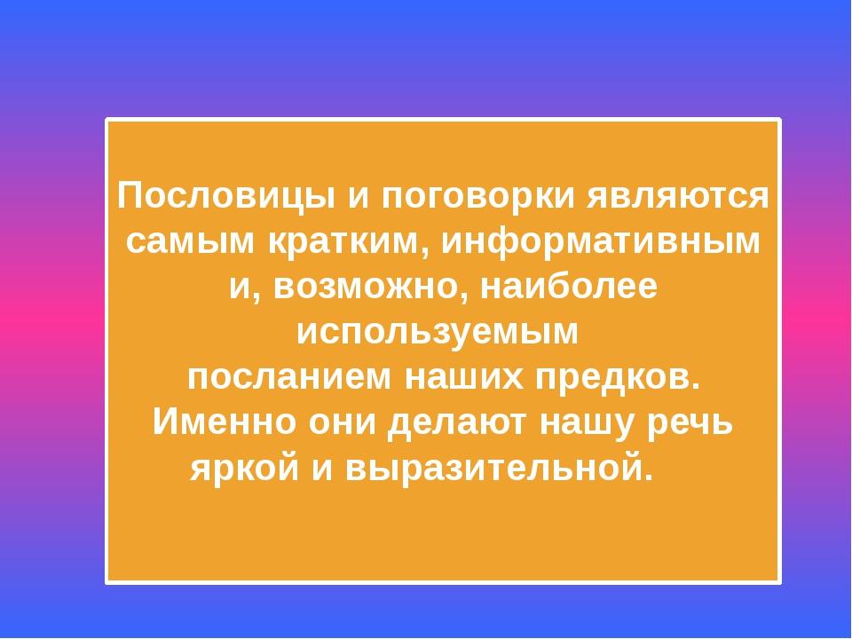 Пословицы и поговорки являются самым кратким, информативным и, возможно, наи...