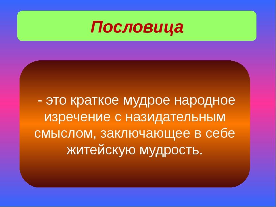 Пословица - это краткое мудрое народное изречение с назидательным смыслом, за...
