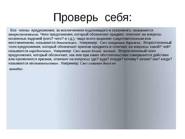Проверь себя: Все члены предложения, за исключением подлежащего и сказуемого,...